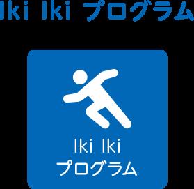 IkiIkiプログラム
