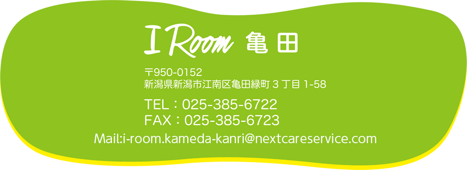 I Room 亀田