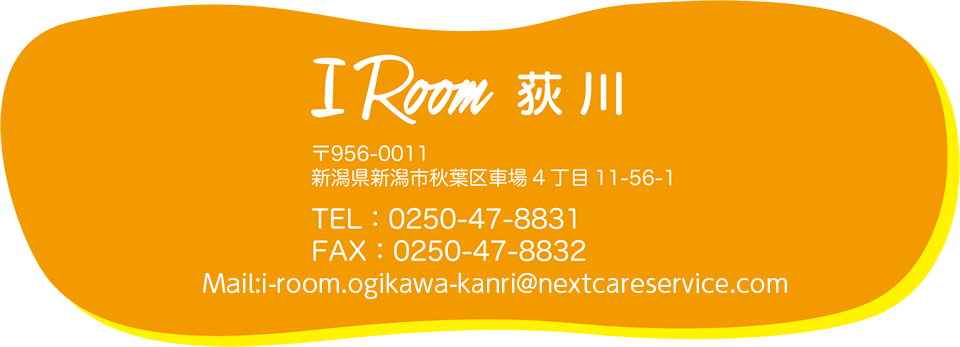I Room 荻川
