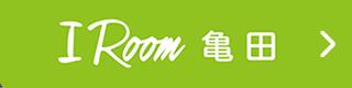 I Room亀田